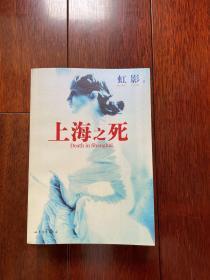 上海之死 一版一印 szg1 下柜1