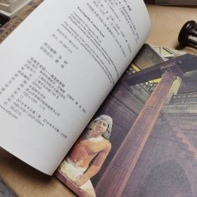 古埃及史话(埃及的发明)