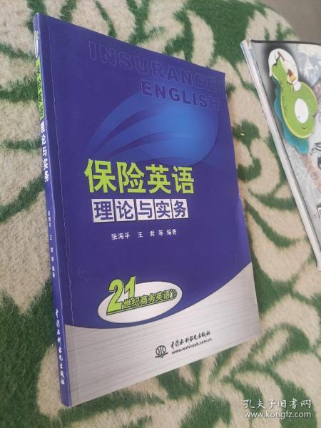 21世纪商务英语:保险英语理论与实务