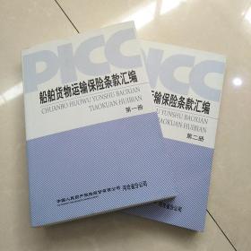 船舶货物运输保险条款汇编~第一册,第二册