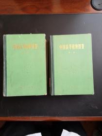中国高等植物图鉴(第一,二册合售,馆藏,)