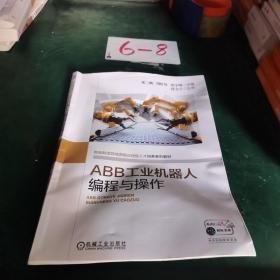 ABB工业机器人编程与操作