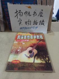 民谣吉他自学教程:入门与突破
