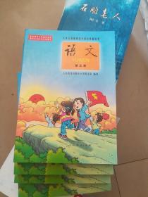 语文 第五册 九年义务教育五年制小学教科书