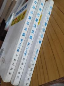 郑渊洁童话全集 三本合售:第二十八卷 第二十九卷  第三十卷  (28,29,30)   一版一印正版图书