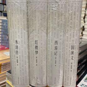 无障碍阅读版四大名著三国演义西游记红楼梦水浒传