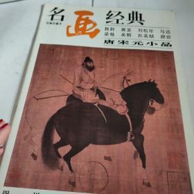名画经典:百集珍藏本.国画系列.22.唐宋元小品