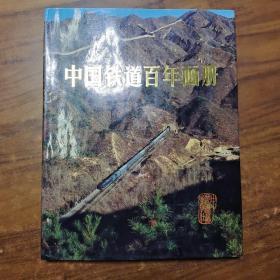 中国铁道百年画册