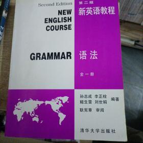 新英语教程.语法:全一册