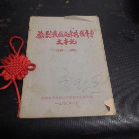 戏剧战线两条路线斗争大事记 (1949-----1966)