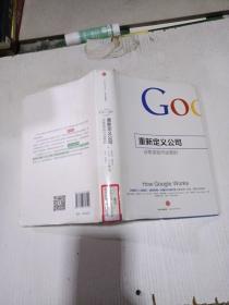 重新定义公司 :谷歌是如何运营的