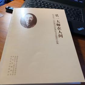 弘一大师在人间 纪念弘一大师诞辰136周年书法作品集