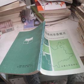 云南地州市县概况 德宏傣族景颇族自治州分册