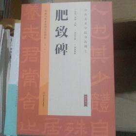 经典与传承系列书法碑帖3 肥致碑