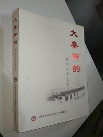 2005-2015大秦神韵报告文学选集