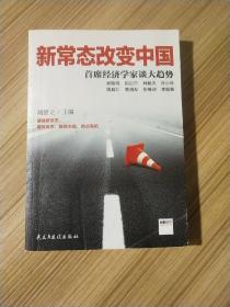 新常态改变中国:首席经济学家谈大趋势《内页有划线》