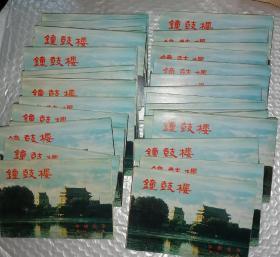 明信片:钟鼓楼  (32套合售)