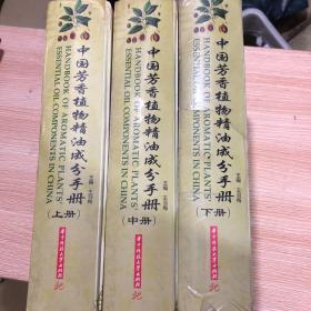 中国芳香植物精油成分手册(全3卷)(王羽梅)