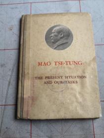 毛泽东目前形式和我们的任务(馆藏书)精装。
