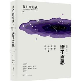 我们的经典--诸子言思:墨子 荀子 韩非子 管子❤ 余世存李克  主编 化学工业出版社9787122313546✔正版全新图书籍Book❤