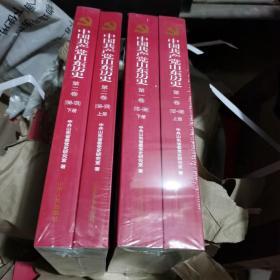 中国共产党山东历史全四册