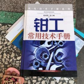 钳工常用技术手册