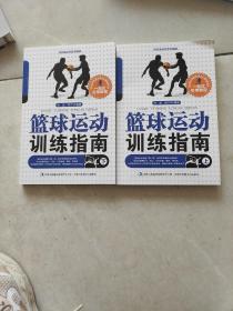 篮球运动训练指南
