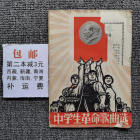 中学生革命歌曲选
