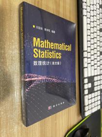 数理统计(英文版)(Mathematical Statistics)