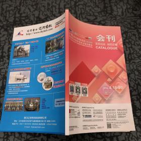 第76届中国国际医药/中间体/包装/设备交易会