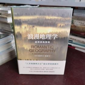 浪漫地理学:追寻崇高景观(人文地理学之父段义孚经典著作)