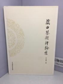 戏曲艺术评论集【作者签名赠本】