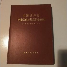 中国共产党河南省沈丘县组织史资料(1928-1987)签名版