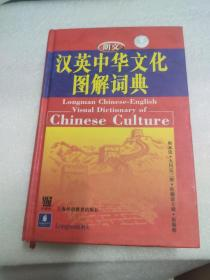 朗文汉英中华文化图解词典