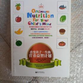 改变孩子一生的营养益智计划