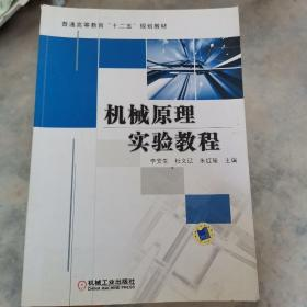 机械原理实验教程