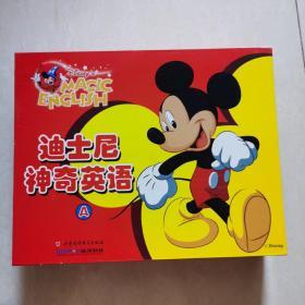 迪士尼神奇英语A(32册、6张光盘、单词卡片、带一原装盒)
