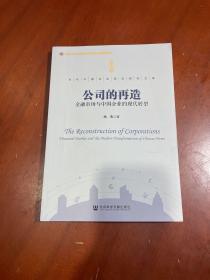 公司的再造:金融市场与中国企业的现代转型
