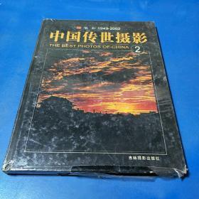 中国传世摄影2