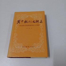 冀中报刊史料集(签名本)