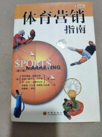 体育营销指南