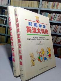學生英漢大詞典彩圖上下兩冊