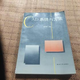 CAD系统与方法