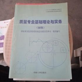 质量专业基础理论与实务:初级【没有勾画】