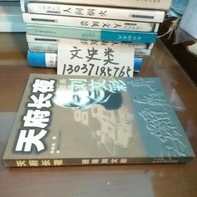 天府长夜——还是刘文彩(作者映泉签名本。包正版现货)