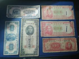 民国纸币6张