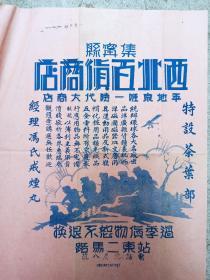 解放初 集宁县西北百货商店    平地泉唯一时代大商店  茶叶广告  戒烟丸广告 30.5*25cm