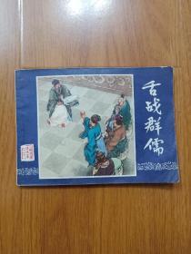 舌战群儒  双79版