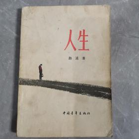 人生(全一册)〈1982年北京出版发行〉