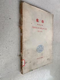 中国现代文学史资料丛书(乙种):北斗 第二卷 第一期 (影印本)